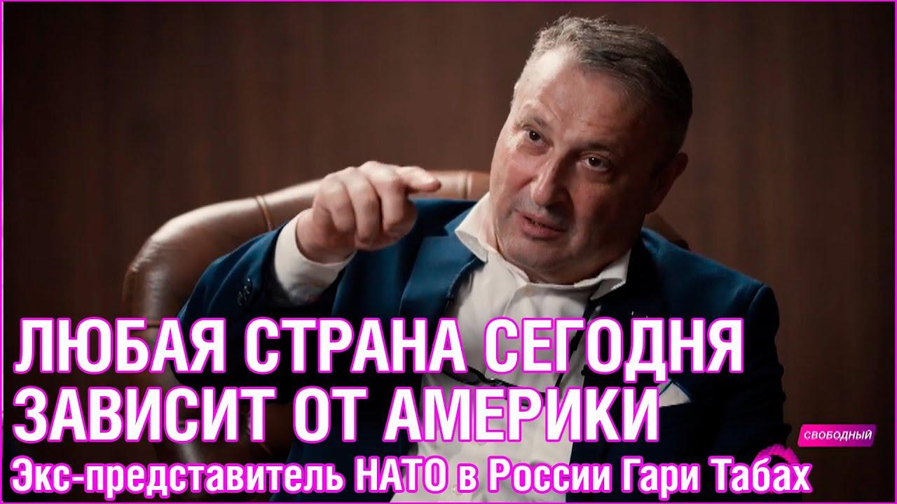 Мнение | Гари Табах | Экс-представитель НАТО в России