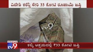 I-T Seizes Rs 33 Crore Cash From Ashram of Self-styled Godman 'Kalki Bhagwan'