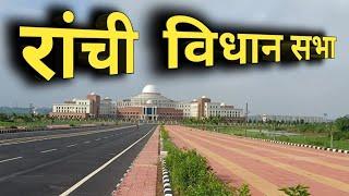 ये राँची में है 😱😱😱 !!!!   ranchi   jharkhand   sanjeev mishra   jharkhand vidhan sabha new building