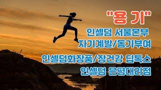 [인셀덤화장품]용기 자기계발, 동기부여, 성공학강의, …