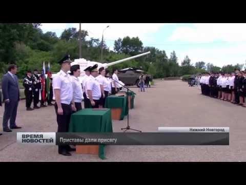 Судебные приставы приняли присягу в Нижнем Новгороде