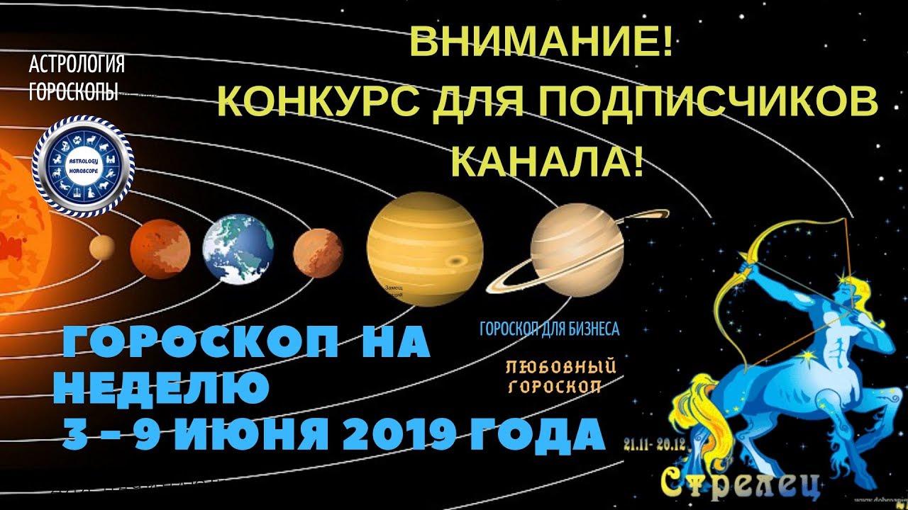 Стрелец. Гороскоп на неделю с 3 по 9 июня 2019. Любовный гороскоп. Гороскоп для бизнеса.
