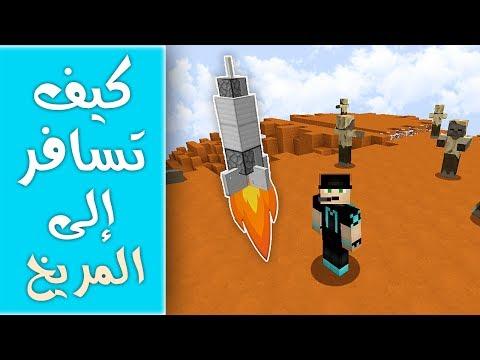 كيف تسوي صاروخ تسافر فيه إلى كوكب المريخ في ماين كرافت !