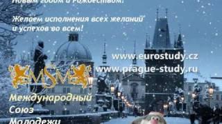 С Новым годом! Обучение в Чехии. eurostudy.cz