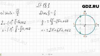 № 18.1- Алгебра 10-11 класс Мордкович