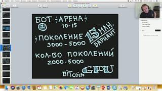 Создание бота для участия в AI mini cup на нейронной сети. Александр Гусев. Митап 07.07.18