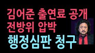 김어준 출연료 공개 거부한 TBS···보수성향 단체 행…