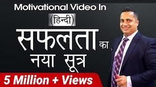 सफलता का नया सूत्र, Motivational Video in Hindi for Success by Vivek Bindra
