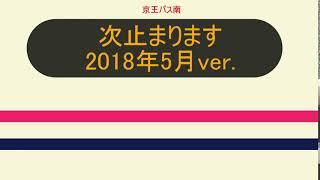 【京王バス】多摩営業所、次止まります(2018年5月Ver.)【車内放送】