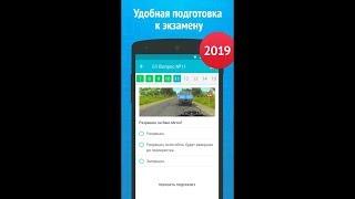Решаю Экзамен ПДД-2019 БЕЗ ОШИБОК!