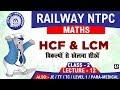 LCM & HCF   Class 2   Railway NTPC   JE 2019   Maths   6:00 PM