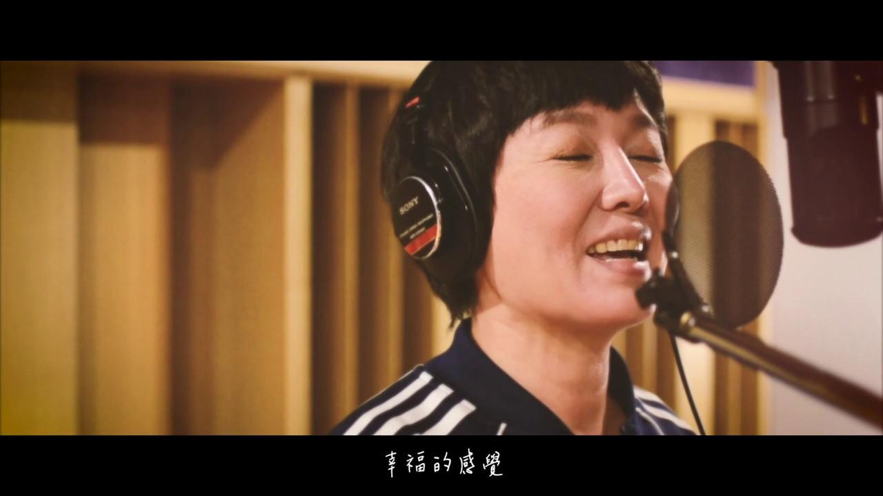 苗可麗  全新單曲《心肝寶貝》官方Offical Music Video