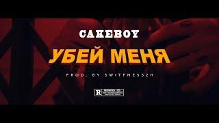 Смотреть клип Cakeboy - Убей Меня