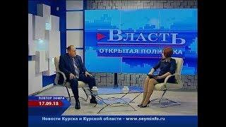 «Власть открытая политика» 17.09.2018