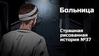 Больница. Страшная рисованная история №37. (Анимация)