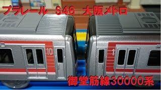 令和初のプラレール新商品! S46 Osaka Metro 御堂筋線30000系 開封・走行動画 thumbnail