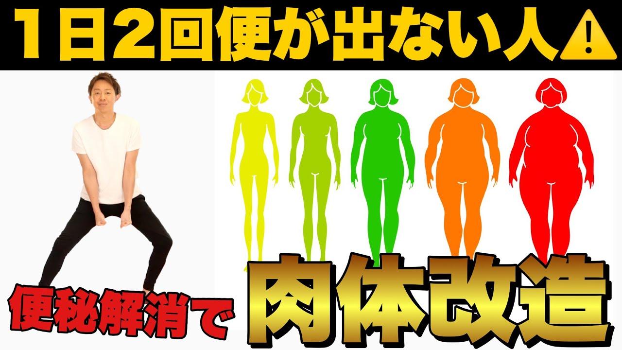 【便秘解消で肉体改造!】お腹痩せる!脚痩せできる!簡単エクササイズ!