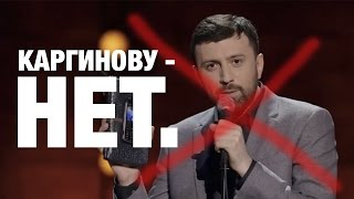 КАРГИНОВУ НЕТ - МятаМята 57