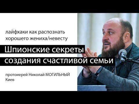 Секрет счастливой семьи. Лайфхаки от отца Николая Могильного. Киев
