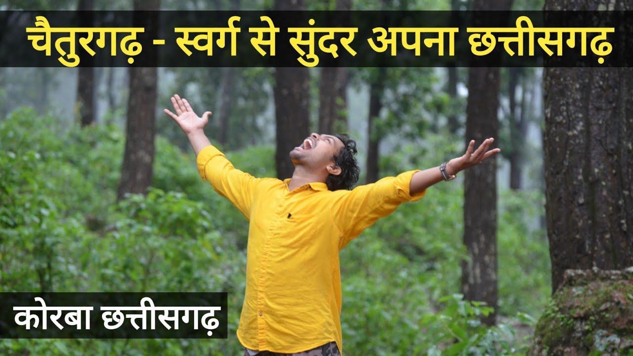चैतुरगढ़ - स्वर्ग से सुंदर हमर छत्तीसगढ़ - Dk808