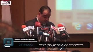 مصر العربية   محافظ الفيوم: منتجع سياحى على بحيرة قارون يوفر 30 الف وظيفة