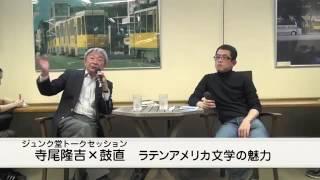 寺尾隆吉×鼓直 ラテンアメリカ文学の魅力