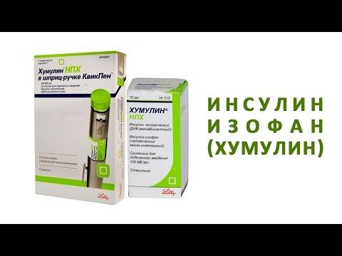 Инсулиновый препарат Изофан (инсулин Изофан)