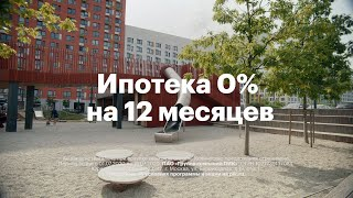 Ипотека 0% на 12 месяцев | Бунинские луга. Playhub
