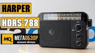 HARPER HDRS-788 - Обзор радиоприемника