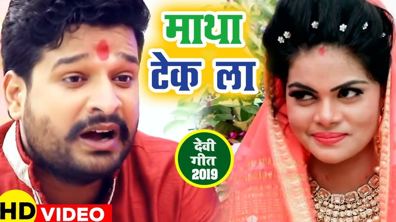 माथा टेक ला - ( VIDEO SONG ) -Ritesh Pandey - Matha Tek Laa - Superhit Devi Geet 2019