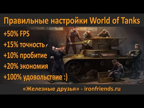 Правильные настройки World of Tanks – залог эффективности!