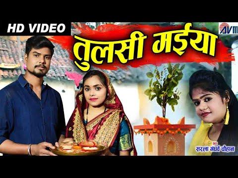 Sarla Gandharw - CG Song | Tulsi Maiya तुलसी मईया | Satish Sharma | Kajal Kaushik| Shankar Jhariya
