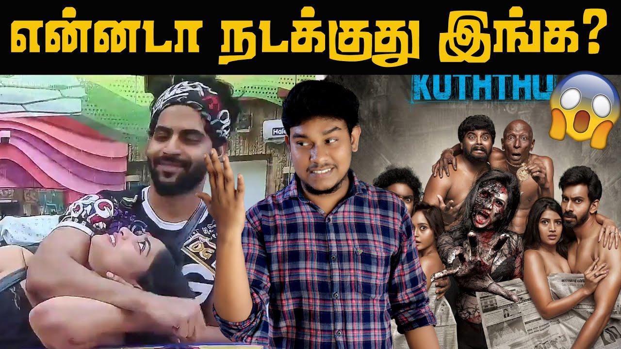 இது காதலா? இரண்டாம் குத்தா? - Bigg Boss 4 Tamil Troll Vs Irandam Kuthu Opinion | Tamil Troll😜