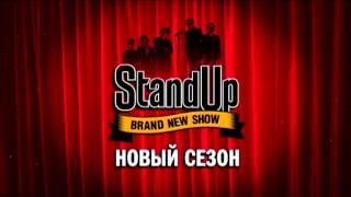 Stand Up - Премьера! Новый сезон!