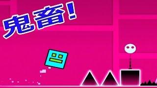 針を避ける事しか出来ない鬼畜ゲーム - Geometry Dash 実況プレイ thumbnail