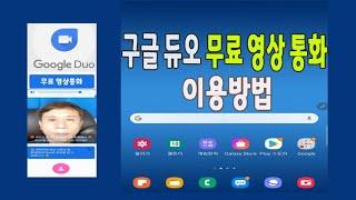 무료 영상통화 구글 듀오(DUO)사용방법 을 알려드립니다_간단하게 설치해서 이용해 보세요~~(How to use Google Duo) screenshot 2