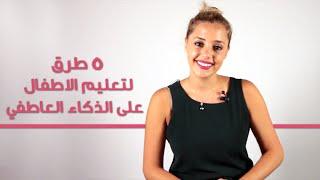 بالفيديو.. 5 طرق لتعليم الأطفال الذكاء العاطفي