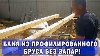 видео Баня из профилированного бруса: особенности строительства