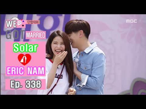 [We got Married4] 우리 결혼했어요 - Eric Nam  ♥  Solar Complete respiration  20160910