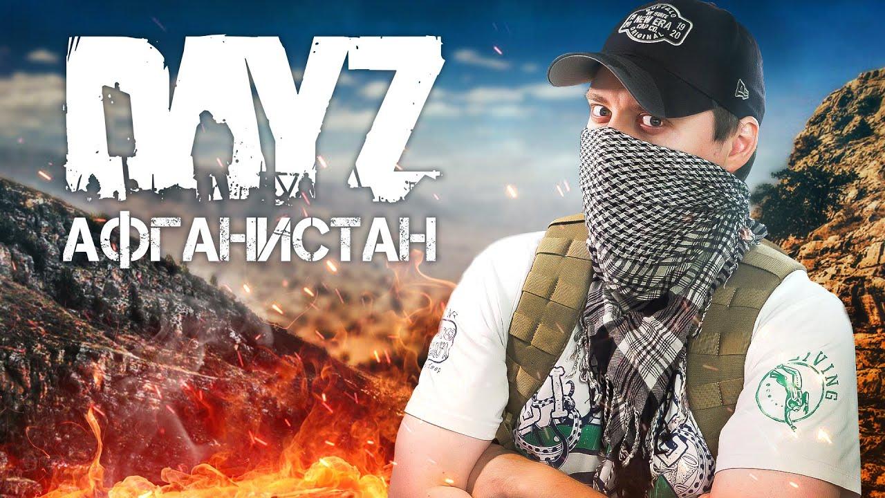 СРОЧНО!  АПОКАЛИПСИС В ПУСТЫНЕ! DayZ - Takistan! Выживание!