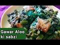 Gawar Aloo ki sabzi | Gavar Aloo sabzi | Cluster beans by Ek Indian Ghar