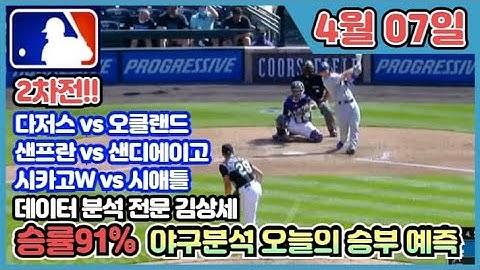 [MLB분석] 스포츠토토 4월 7일 미구 프로야구 MLB 주요 3경기 집중분석 및 픽공유 - 토토 스포츠분석 프로토 야구분석 배트맨토토 종이픽