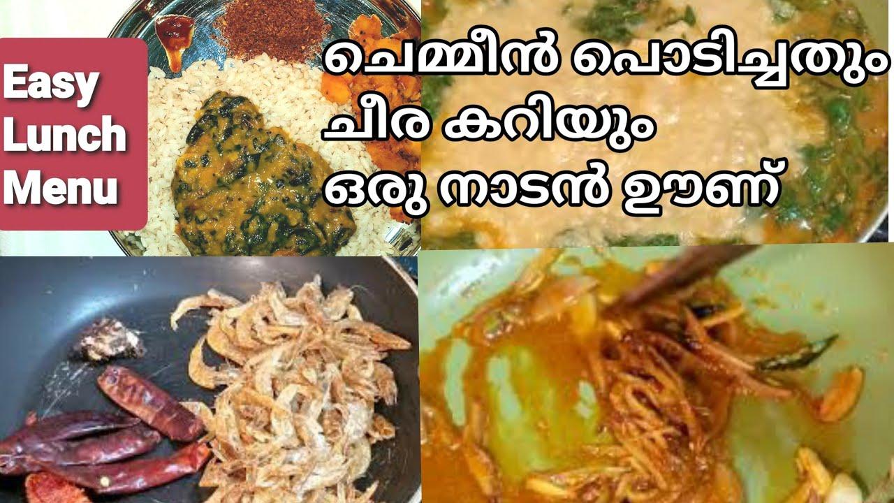 വളര എള പ പത ത ൽ ഒര ഉച ചയ ണ Simple Lunch Recipes Malayalam Lunch Menu Nadan Oonu Recipes Hd Cooking Alley
