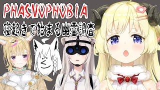 【Phasmophobia】寝起きだけど一緒に行くことになった!!!!【角巻わため/ホロライブ4期生】