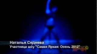 Наталья Седнева - Самая Яркая: Осень 2012 (Pole Dance)(Красивый танец на пилоне от Натальи Седневой на шоу