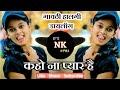 Kaho Na Pyar Hai Remix ∣ Gavthi Halgi Mix ∣ Dj Saurabh Digras & Dj KdM ∣ IT'S NK STYLE