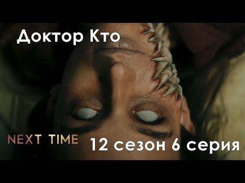 Доктор Кто 12 сезон 6 серия - Промо с русскими субтитрами // Doctor Who 12x06 Promo