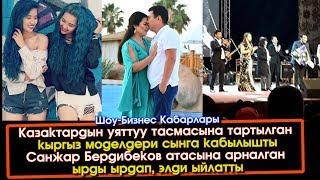 Казактардын уяттуу Киносуна тартылган Кыргыз моделдери  | Шоу-Бизнес KG