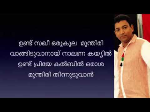 Mappila chain song karaoke with lyrics  the first karaoke on YouTube  മാപ്പിള ചെ