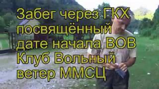 Забег через Главный Кавказский хребет посвящённый дате начала Великой Отечественной войны